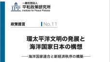 環太平洋文明の発展と海洋国家日本の構想 ―海洋国家連合と新経済秩序の構築―