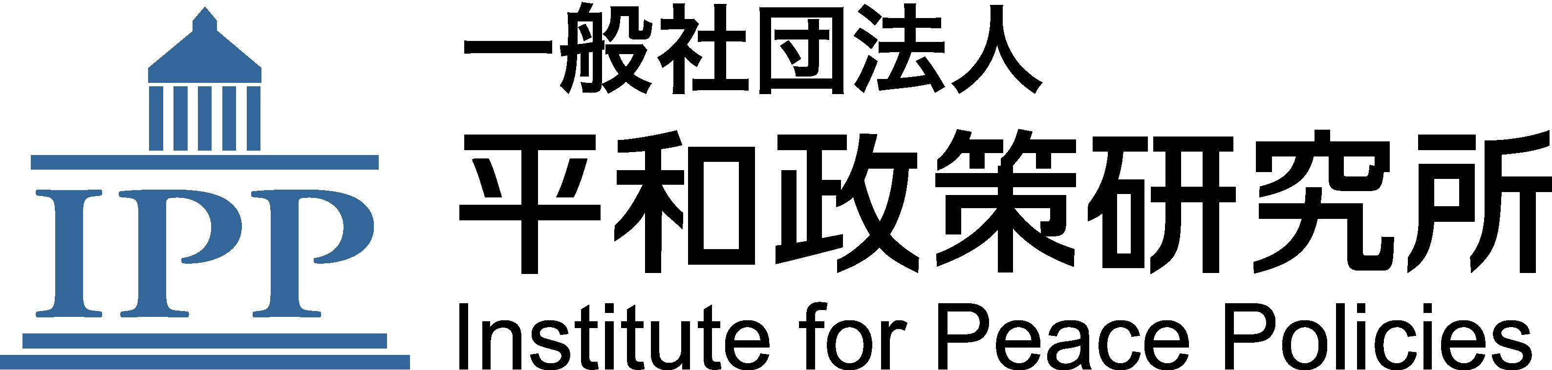 一般社団法人平和政策研究所