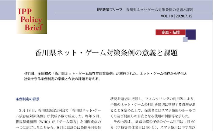 香川県ネット・ゲーム対策条例の意義と課題